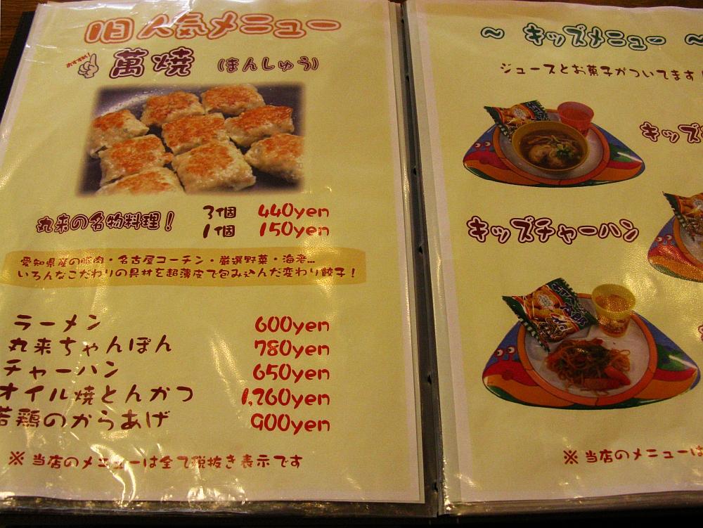 2017_09_05刈谷:キッチン工房 丸来17