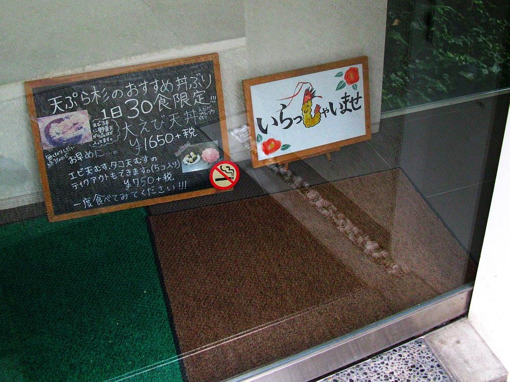 2017_09_22刈谷:お食事処 天ぷら 杉09