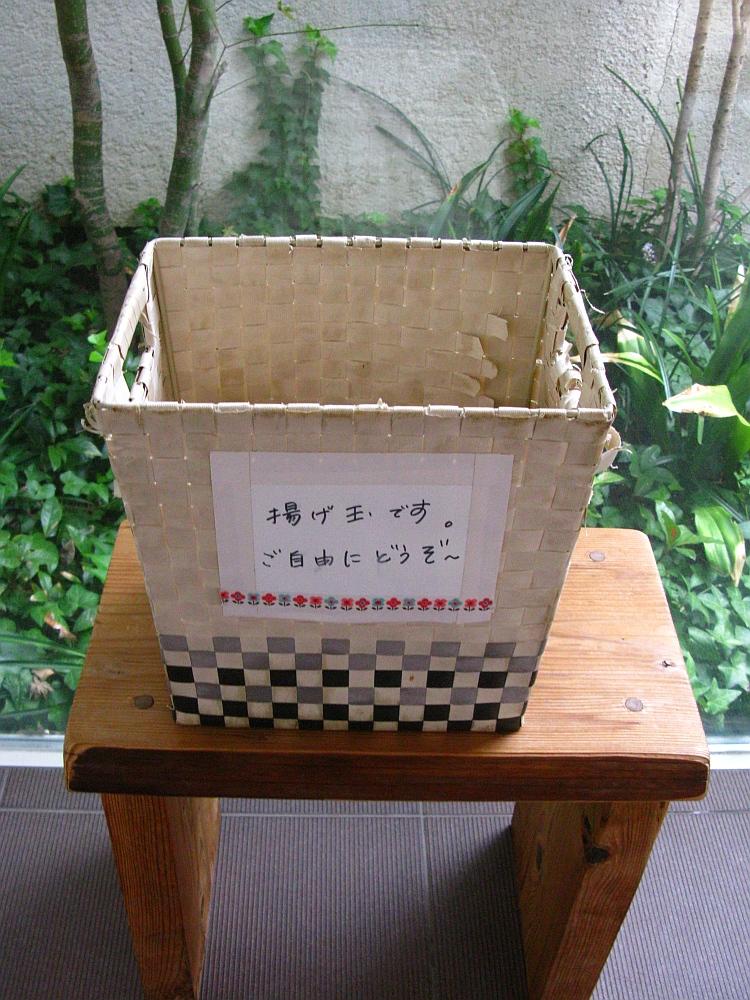 2017_09_22刈谷:お食事処 天ぷら 杉44