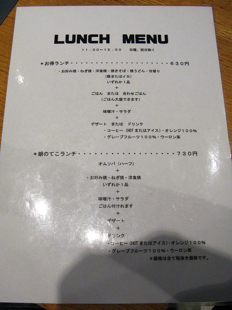 2017_09_29刈谷:お好み焼きたこ焼鉄板焼 蛸のてこ11