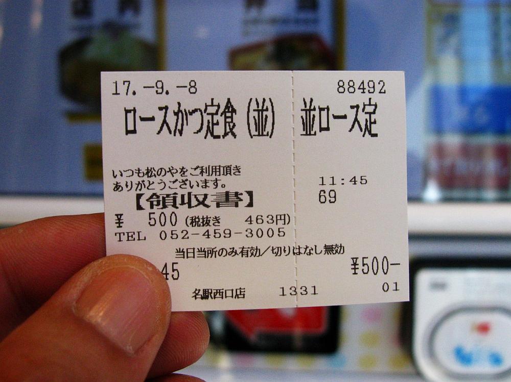 2017_09_08名駅:とんかつ松のや名駅西口店11