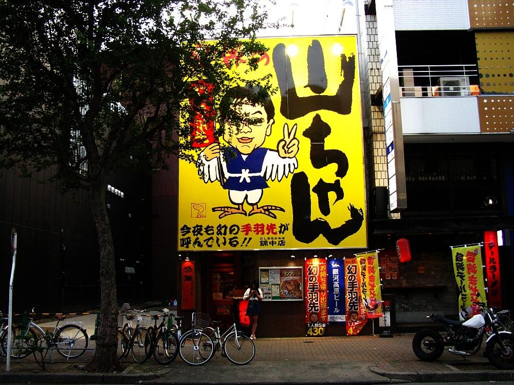 2017_09_02栄:世界の山ちゃん 錦中店01