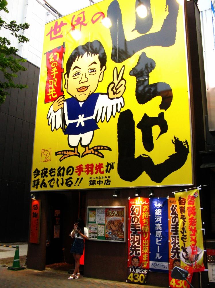 2017_09_02栄:世界の山ちゃん 錦中店02