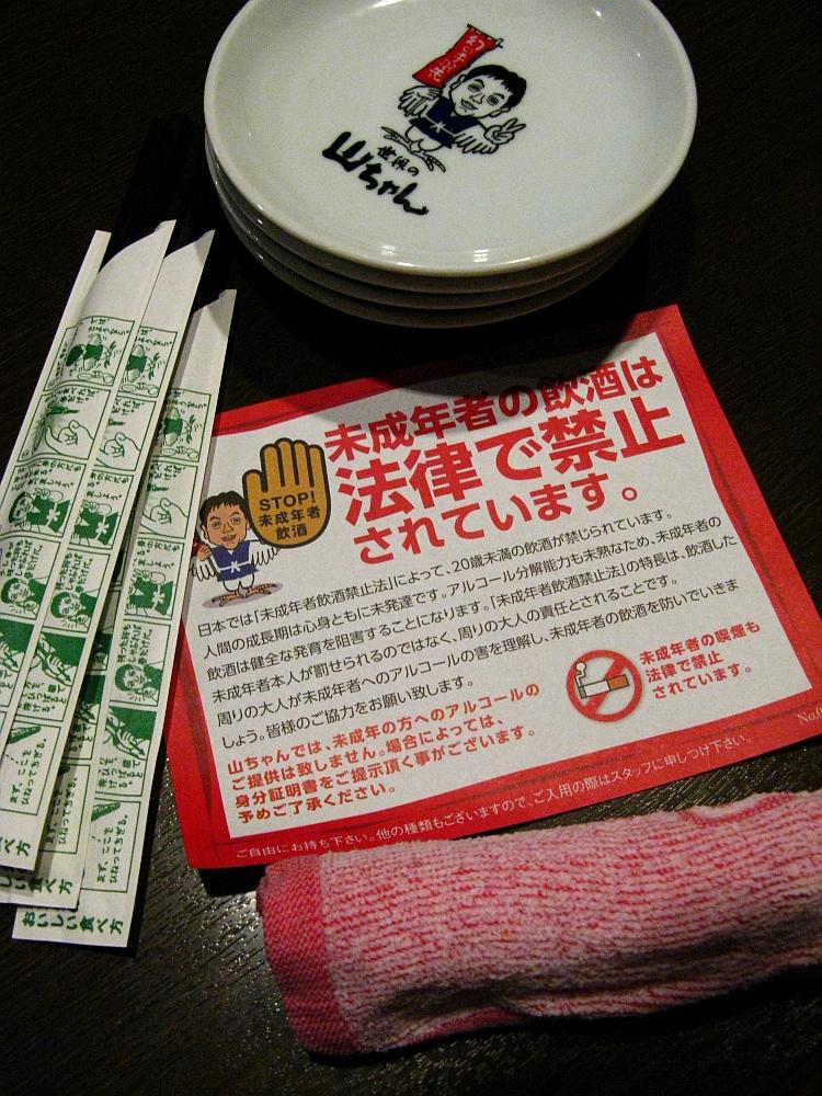 2017_09_02栄:世界の山ちゃん 錦中店06