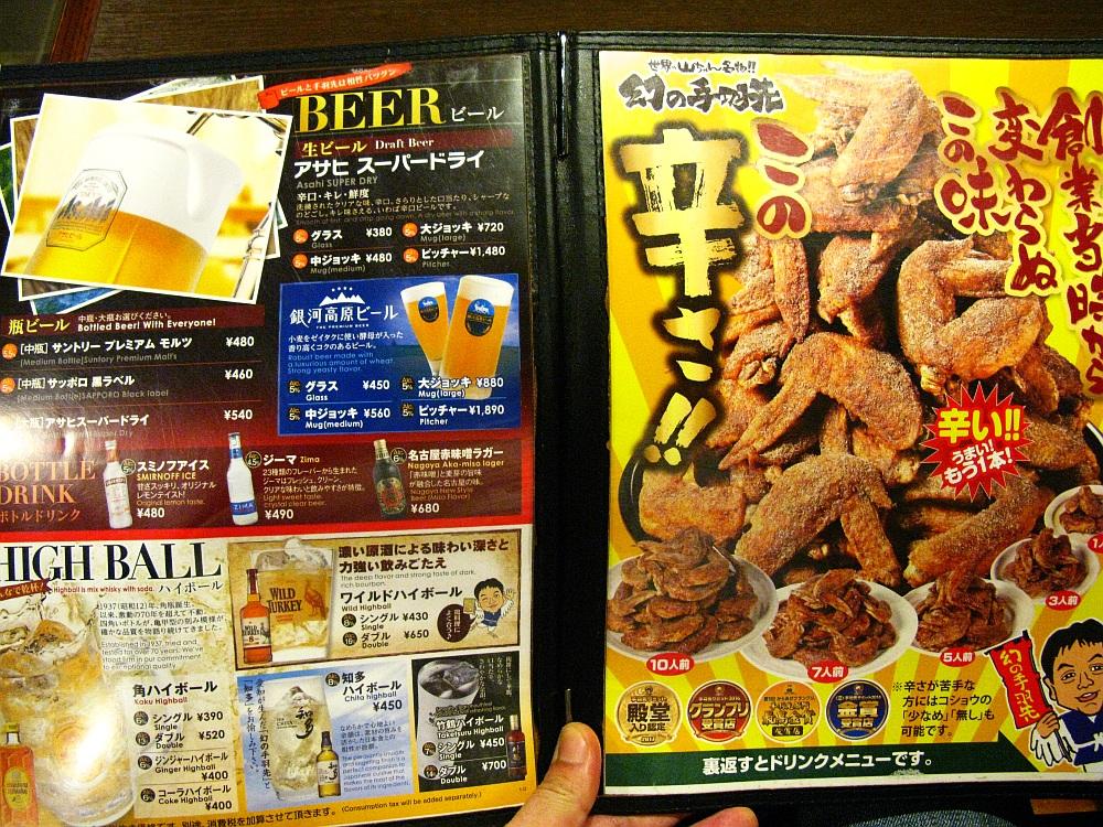 2017_09_02栄:世界の山ちゃん 錦中店07