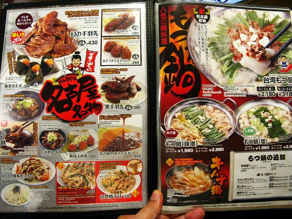 2017_09_02栄:世界の山ちゃん 錦中店09