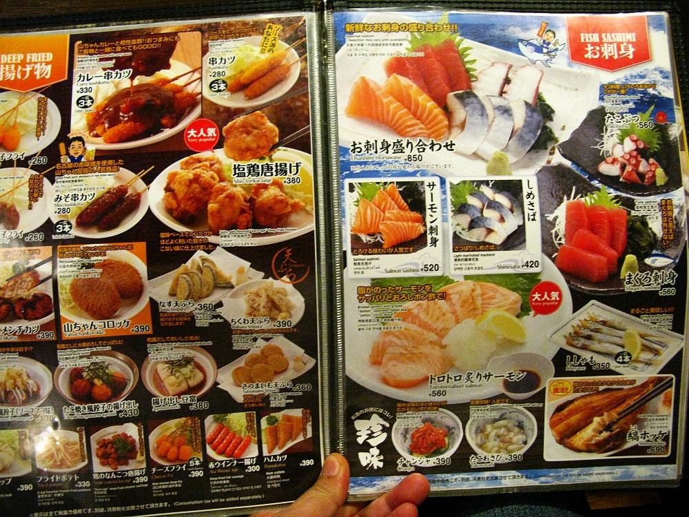 2017_09_02栄:世界の山ちゃん 錦中店10