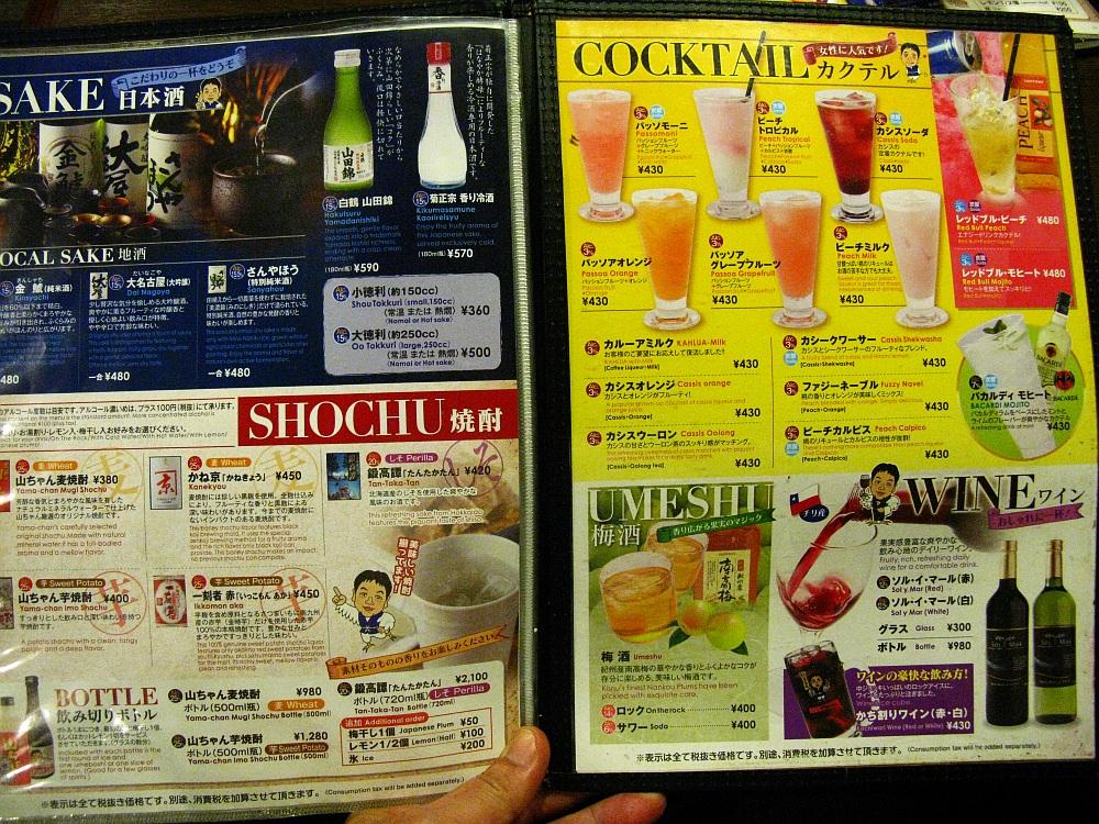 2017_09_02栄:世界の山ちゃん 錦中店14