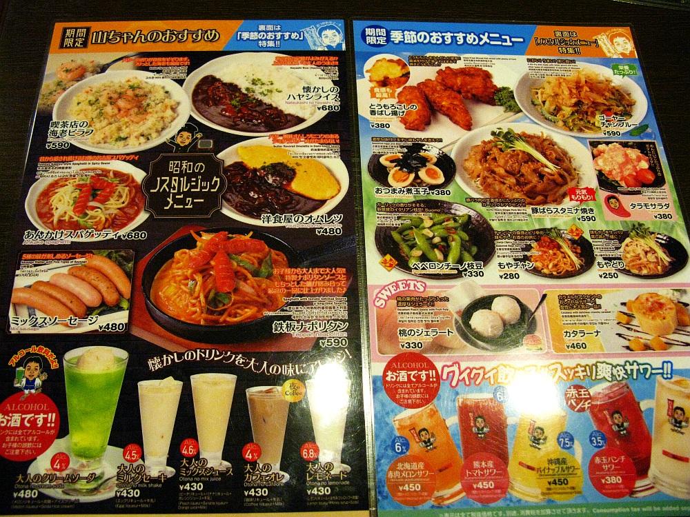 2017_09_02栄:世界の山ちゃん 錦中店15