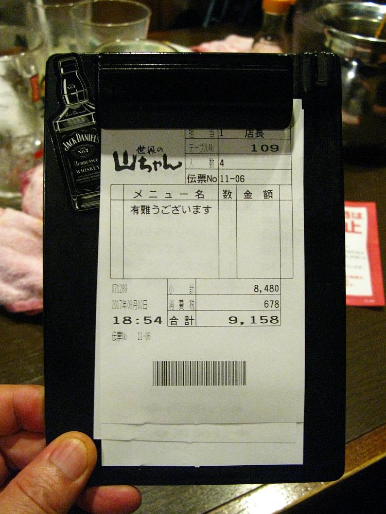 2017_09_02栄:世界の山ちゃん 錦中店66