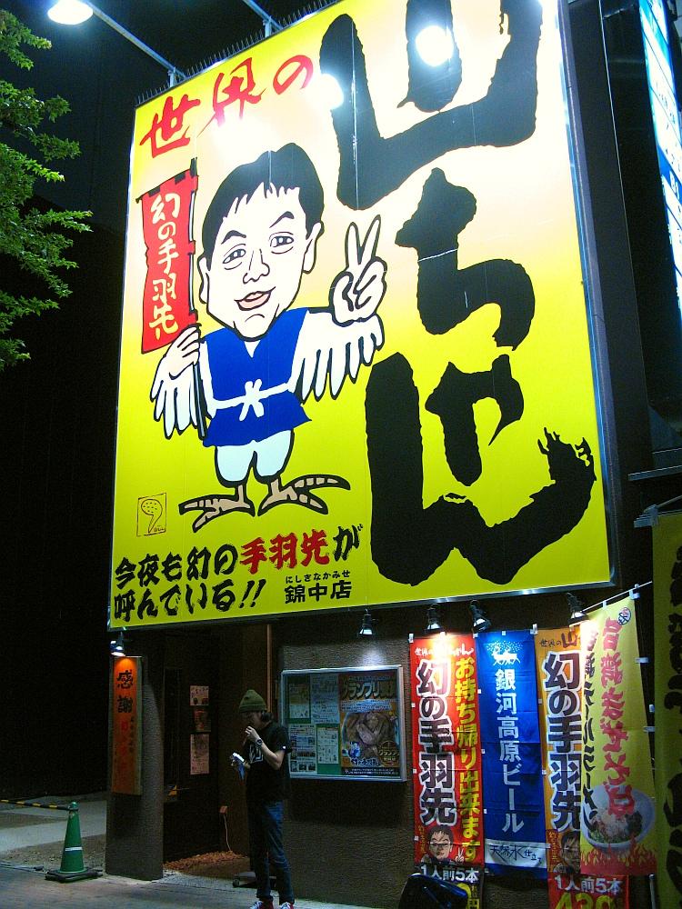 2017_09_02栄:世界の山ちゃん 錦中店73