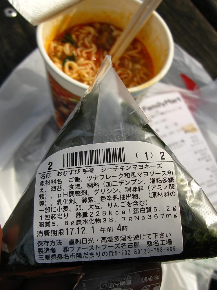 2017_11_30千種:ファミリーマート 合わせ胡麻旨辛担々麺10