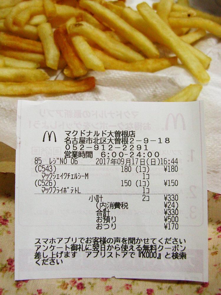 2017_09_17大曽根:マクドナルド ドライブスルー31