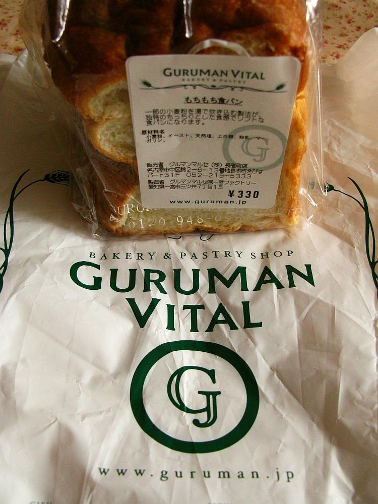 2017_09_30丸の内:グルマンヴィタル長者町店 もちもち食パン02