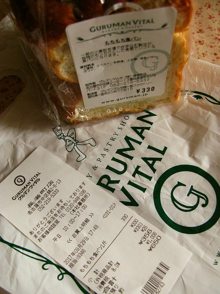 2017_09_30丸の内:グルマンヴィタル長者町店 もちもち食パン03