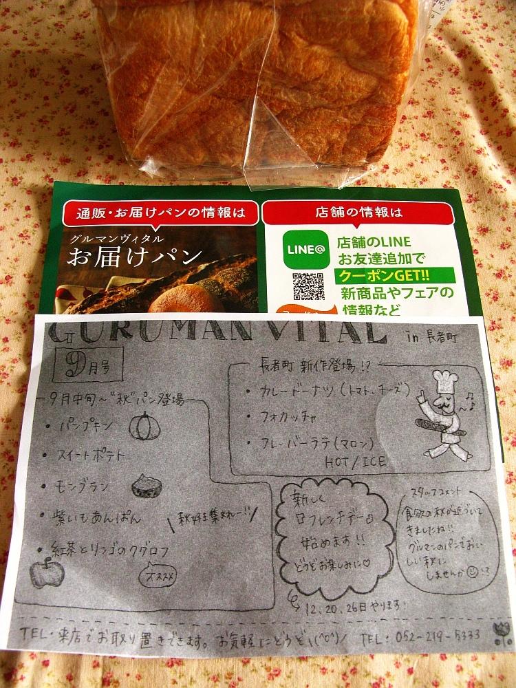 2017_09_30丸の内:グルマンヴィタル長者町店 もちもち食パン04