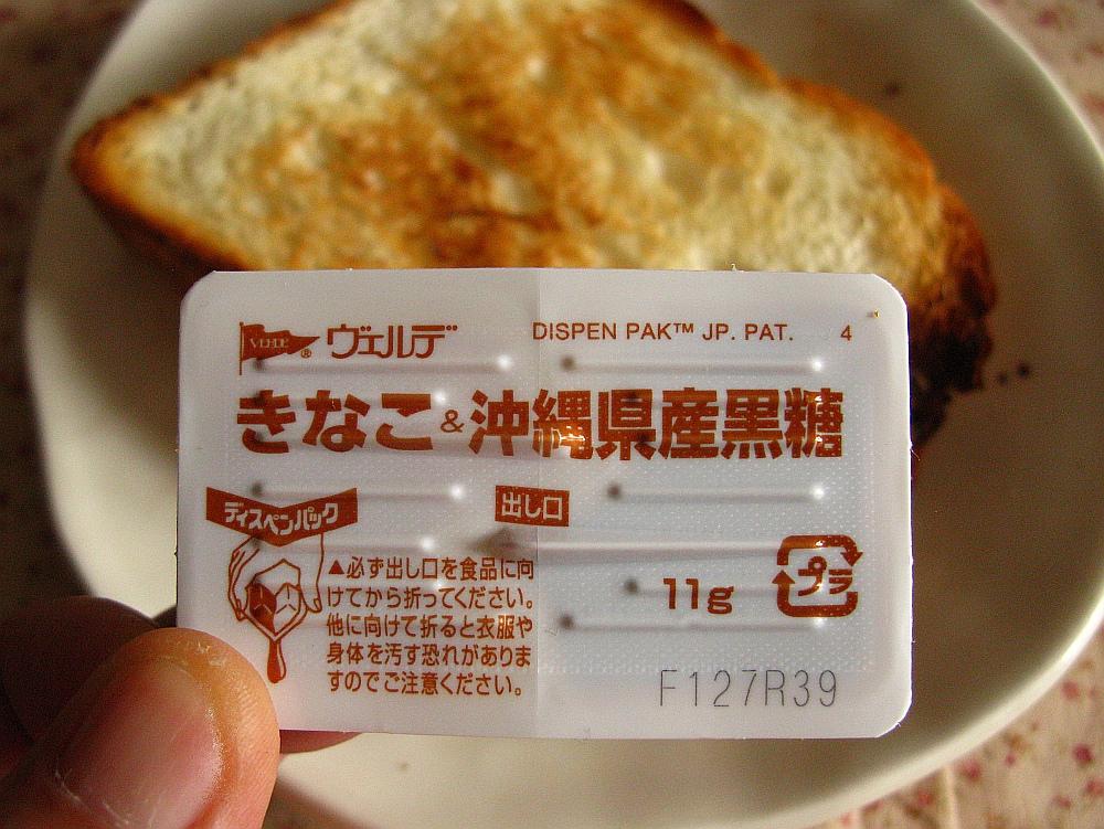 2017_09_30丸の内:グルマンヴィタル長者町店 もちもち食パン17