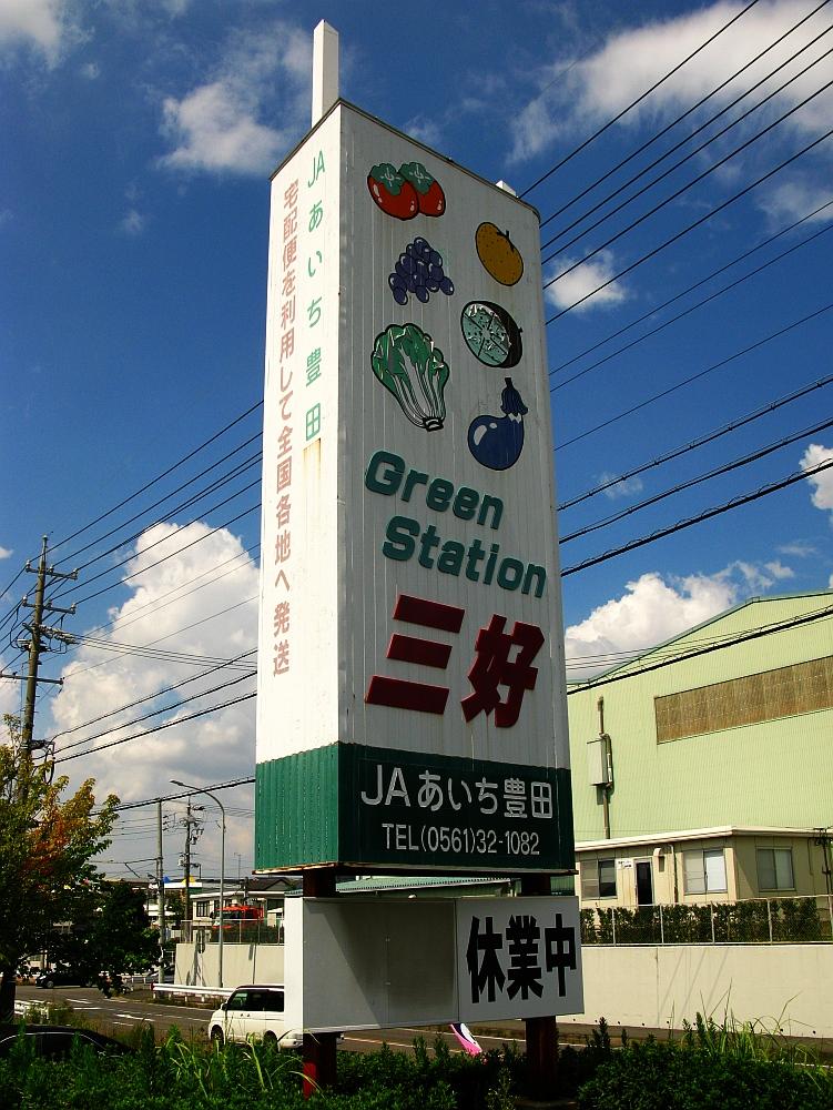 2017_09_10みよし市:JAあいち豊田 Green Station三好01
