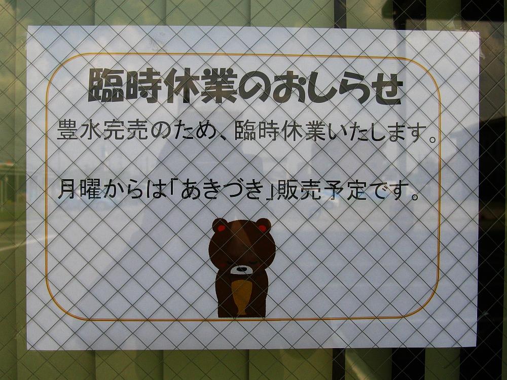 2017_09_10みよし市:JAあいち豊田 Green Station三好04
