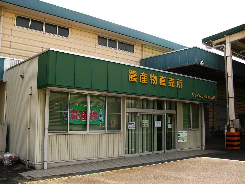 2017_09_10みよし市:JAあいち豊田 Green Station三好03