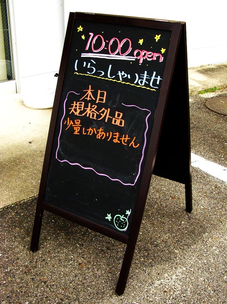 2017_09_10豊田:JAあいち豊田 選果場10