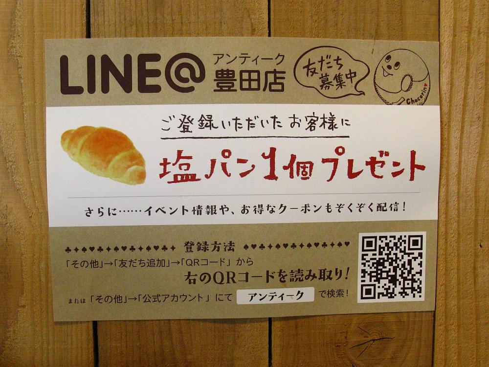 2017_09_10アンティーク豊田店32