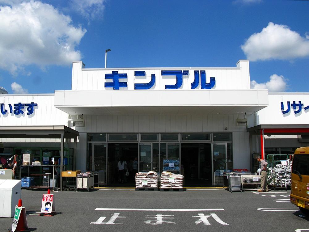 2017_09_10みよし市:キンブルみよし店05