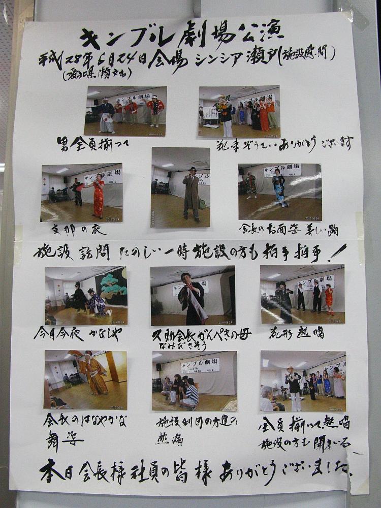 2017_09_10みよし市:キンブルみよし店08