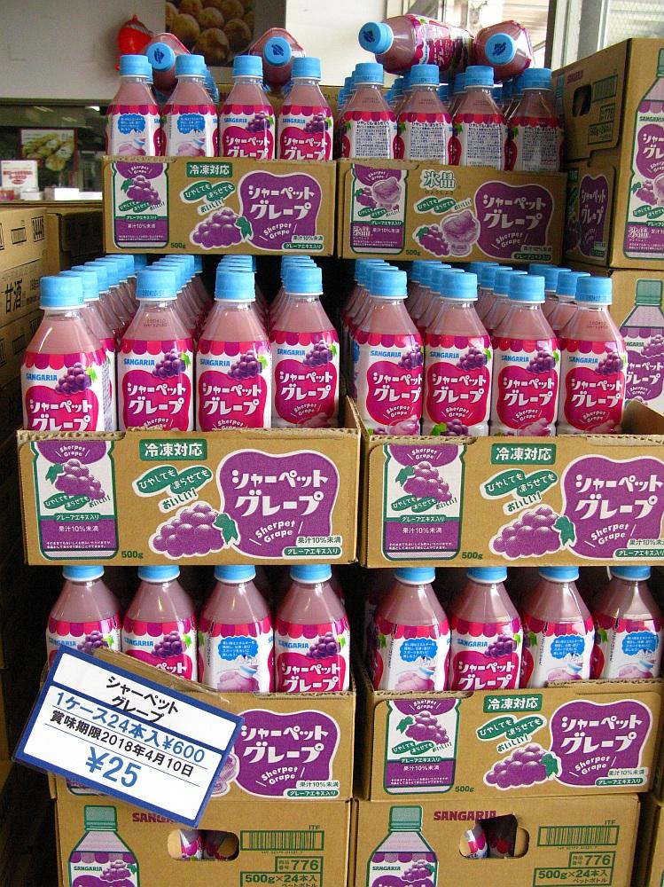 2017_09_10みよし市:キンブルみよし店09