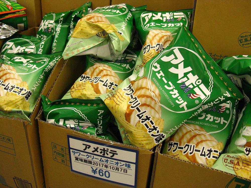 2017_09_10みよし市:キンブルみよし店11