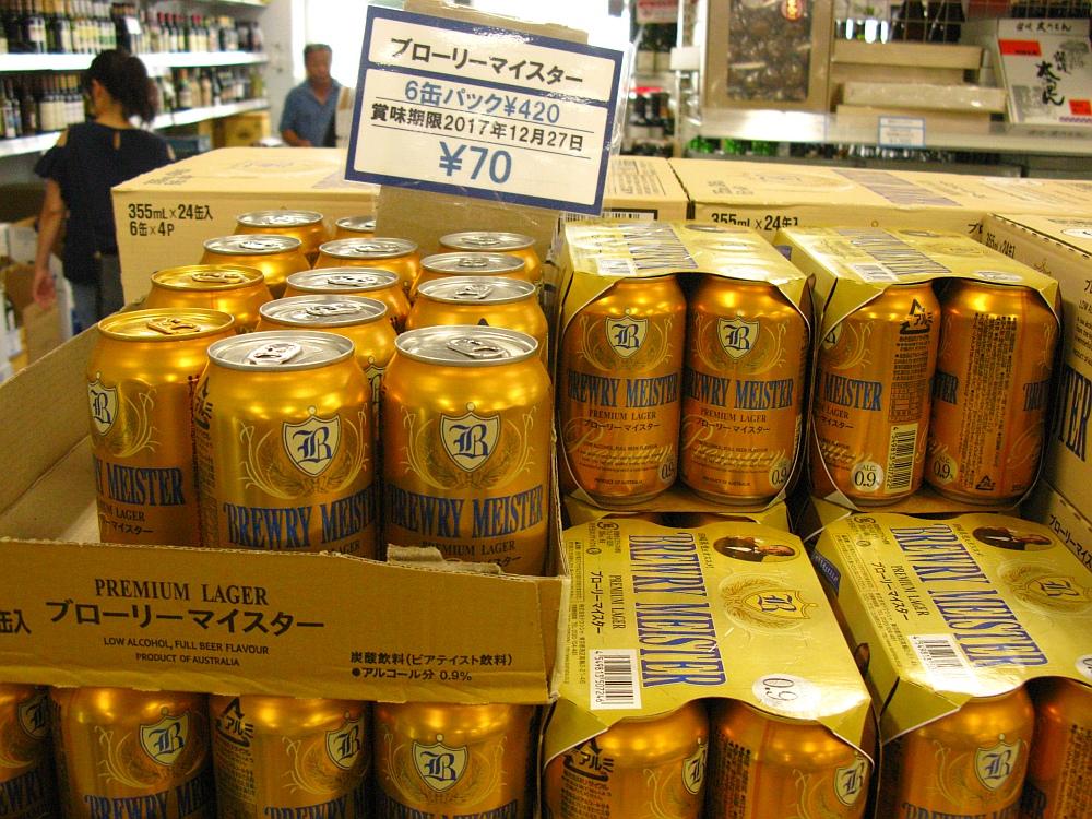 2017_09_10みよし市:キンブルみよし店13