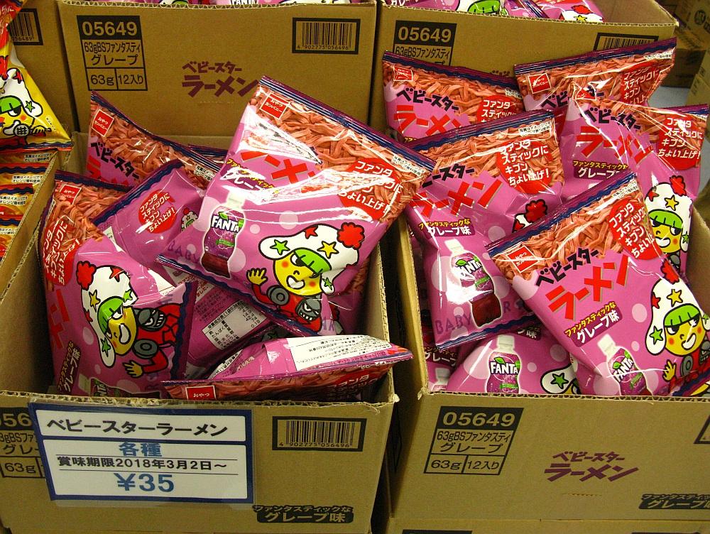 2017_09_10みよし市:キンブルみよし店14