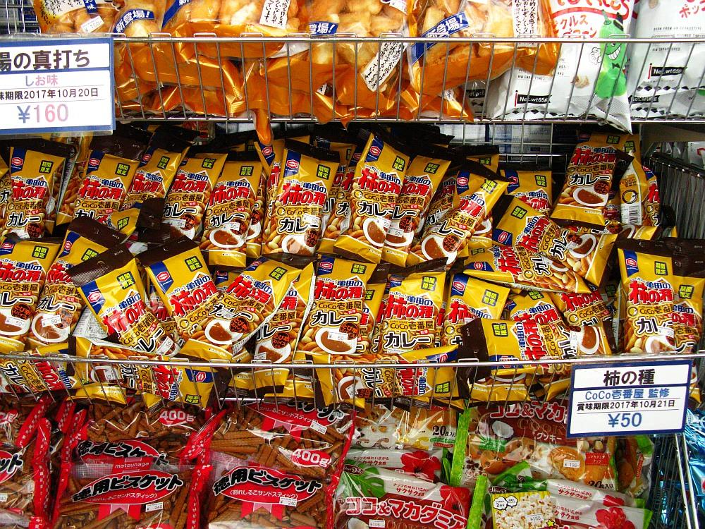 2017_09_10みよし市:キンブル :亀田の柿の種 CoCo壱番屋監修カレー01