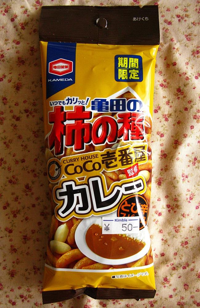 2017_09_10みよし市:キンブル :亀田の柿の種 CoCo壱番屋監修カレー02