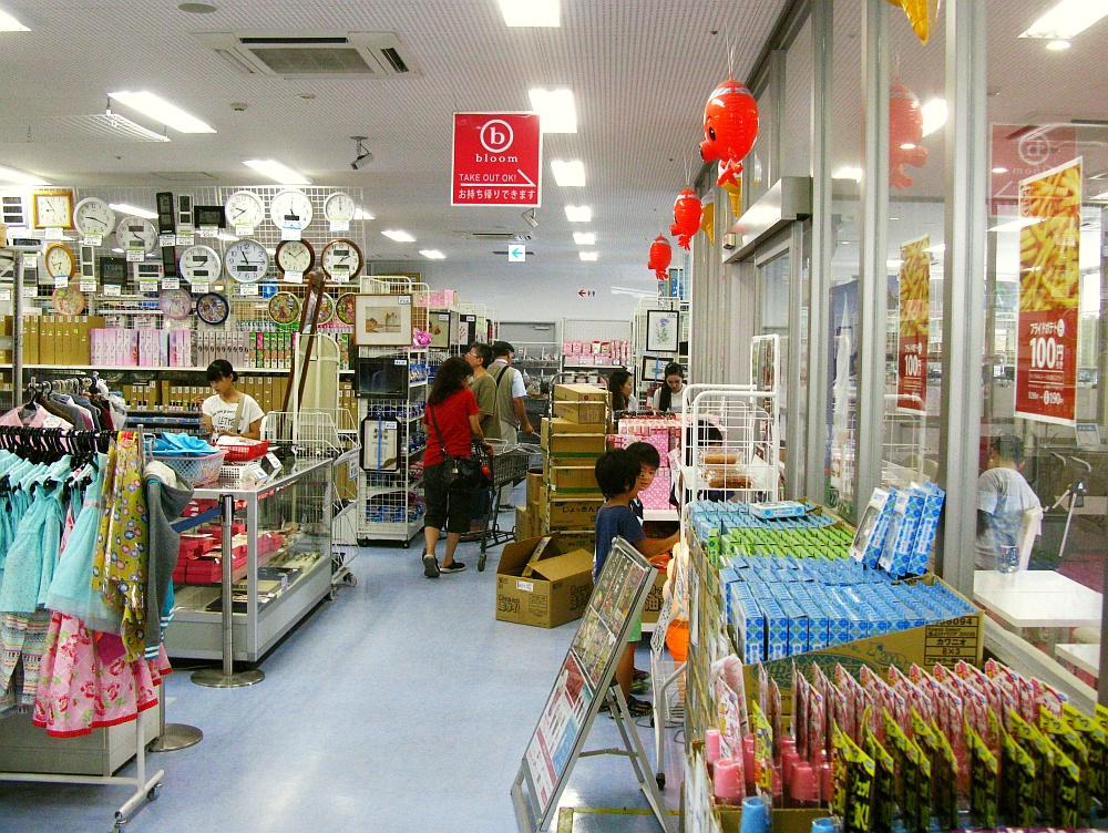 2017_09_10キンブル bloom みよし店01