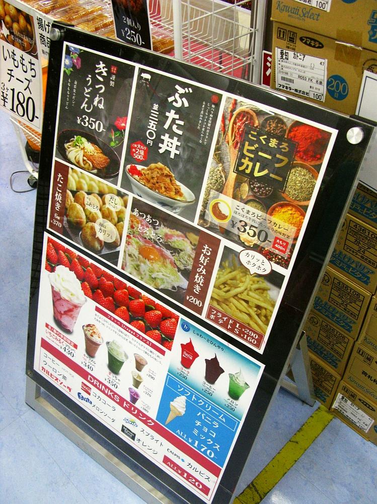 2017_09_10キンブル bloom みよし店05