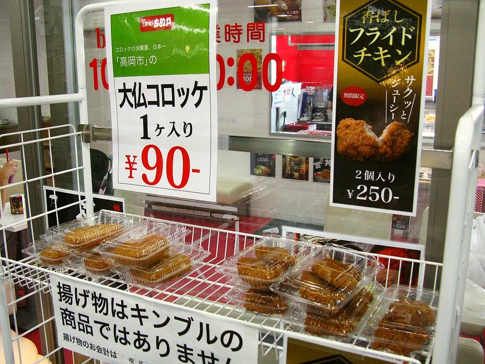 2017_09_10キンブル bloom みよし店06