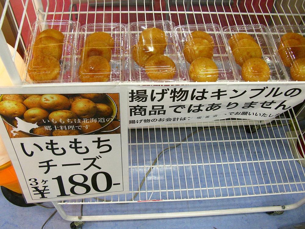 2017_09_10キンブル bloom みよし店08