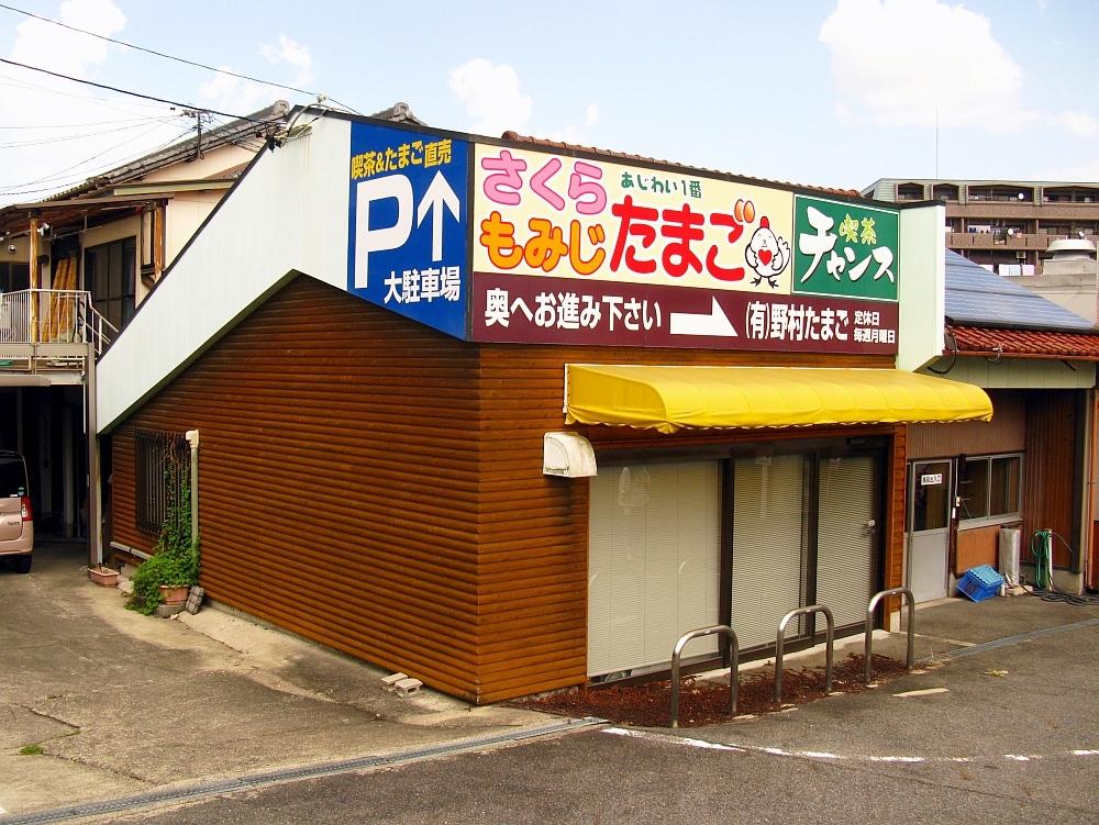 2017_09_10豊明:野村たまご(喫茶チャンス)01