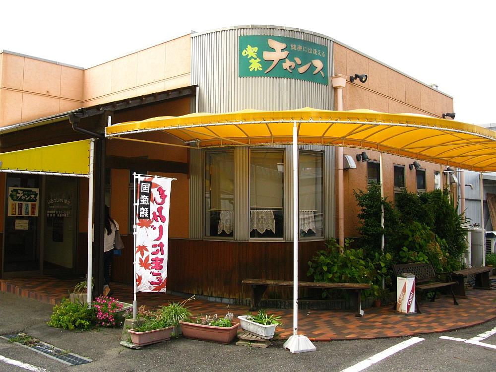 2017_09_10豊明:野村たまご(喫茶チャンス)07