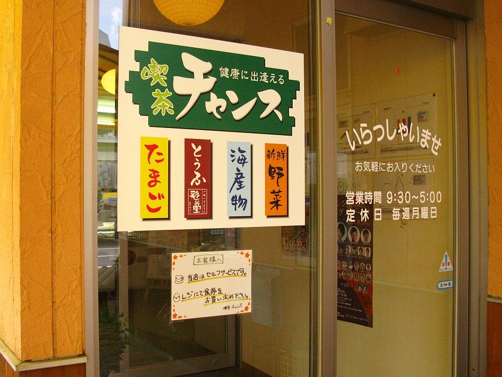 2017_09_10豊明:野村たまご(喫茶チャンス)08