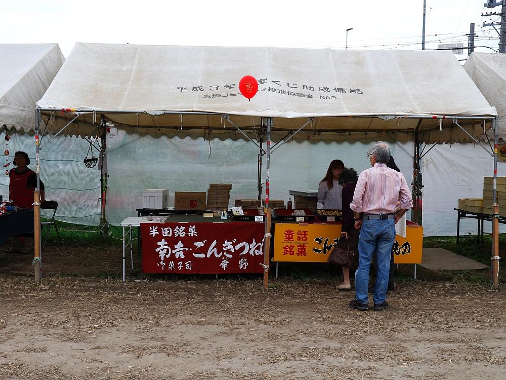 2017_10_01半田:御菓子司 幸野 ごんぎつねのお栗も乃01