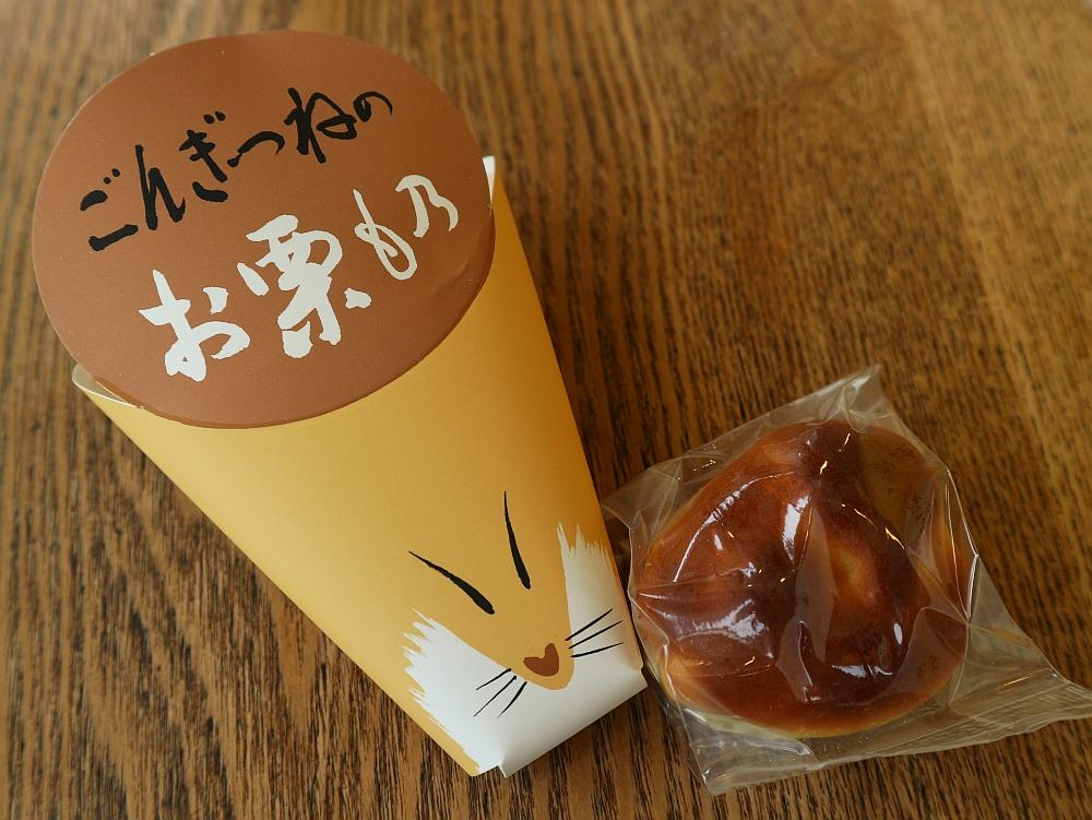 2017_10_01半田:御菓子司 幸野 ごんぎつねのお栗も乃09