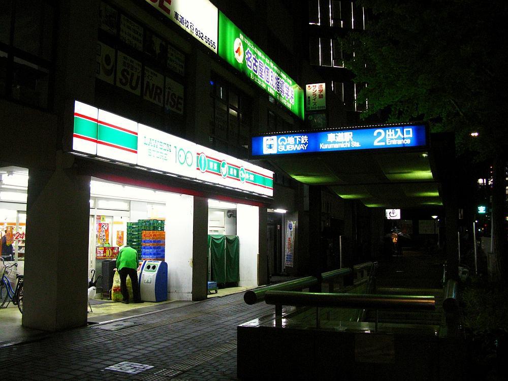 2017_10_16車道:ローソンストア100 車道店01