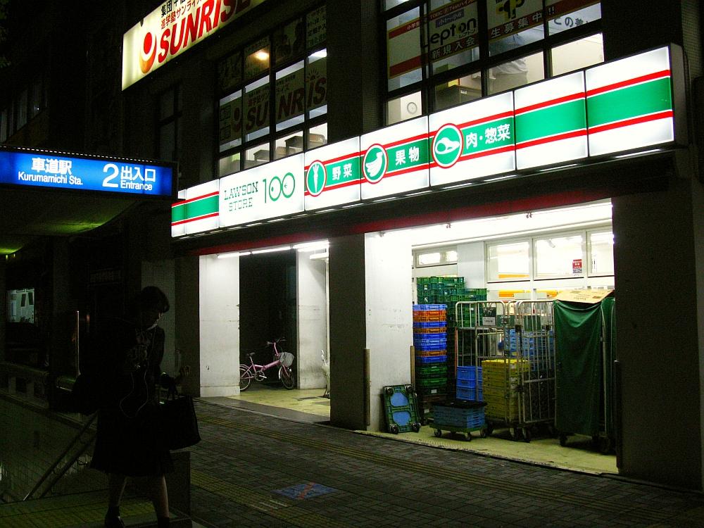 2017_10_17車道:ローソンストア100車道店コロッケ・メンチカツ03