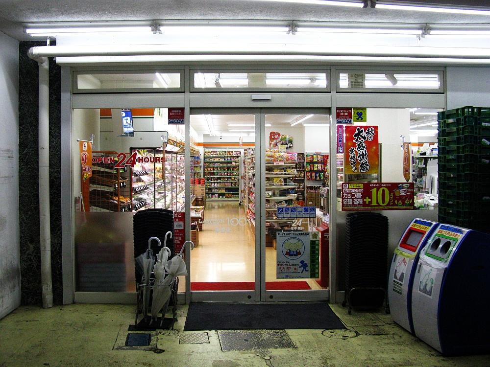 2017_10_17車道:ローソンストア100車道店コロッケ・メンチカツ04