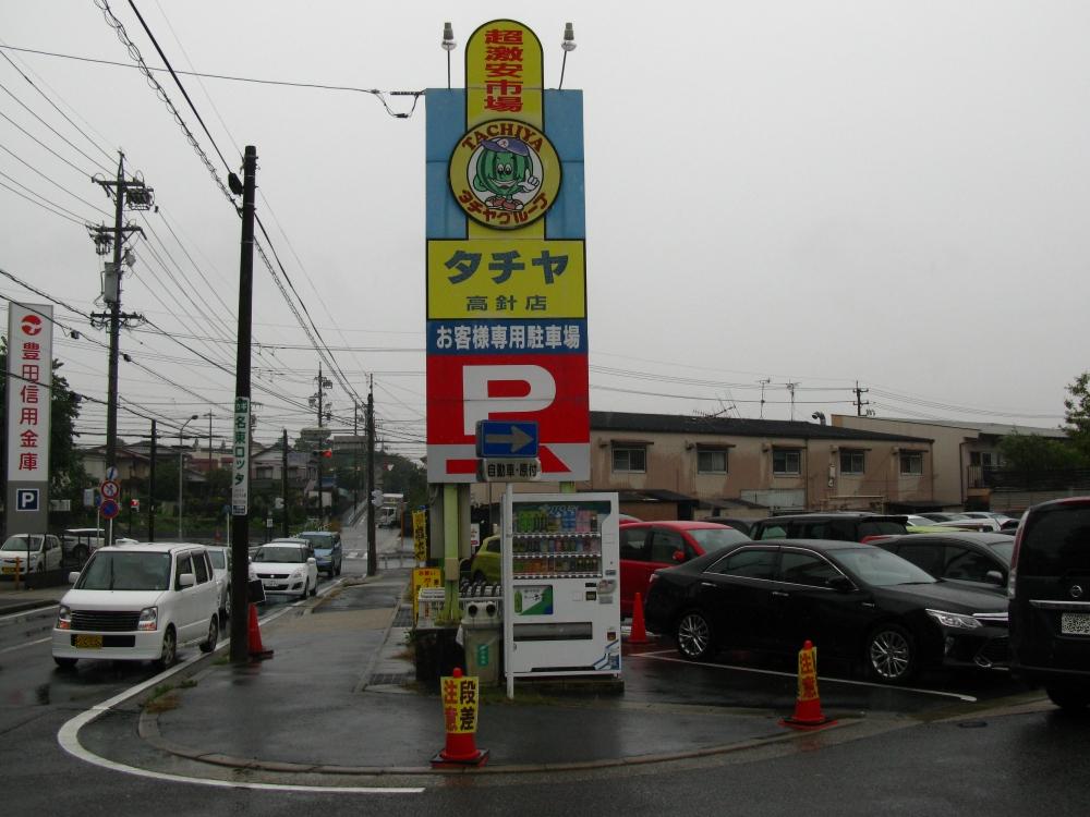 2017_10_21名東区:タチヤ高針店01