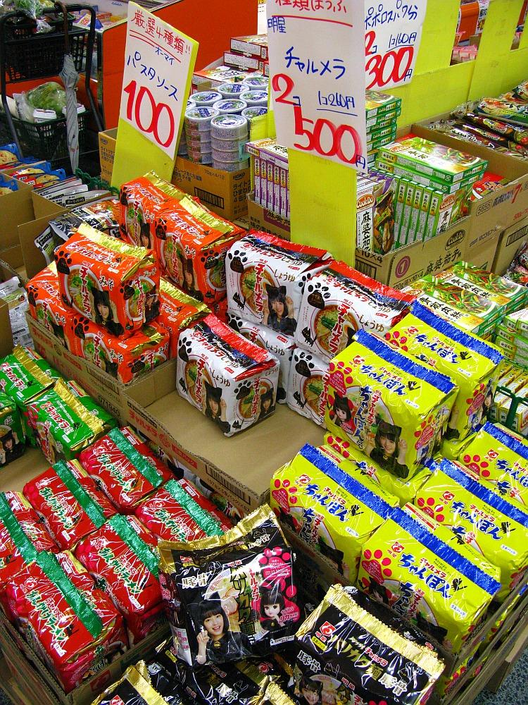 2017_10_21名東区:タチヤ高針店15