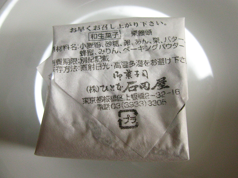 2017_08_11上板橋:ひと本 石田屋07