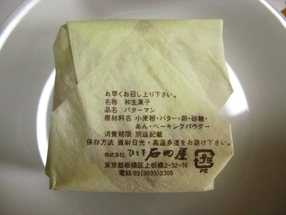 2017_08_11上板橋:ひと本 石田屋09